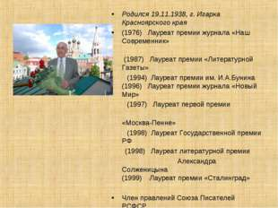Родился 19.11.1938, г. Игарка Красноярского края (1976) Лауреат премии журнал