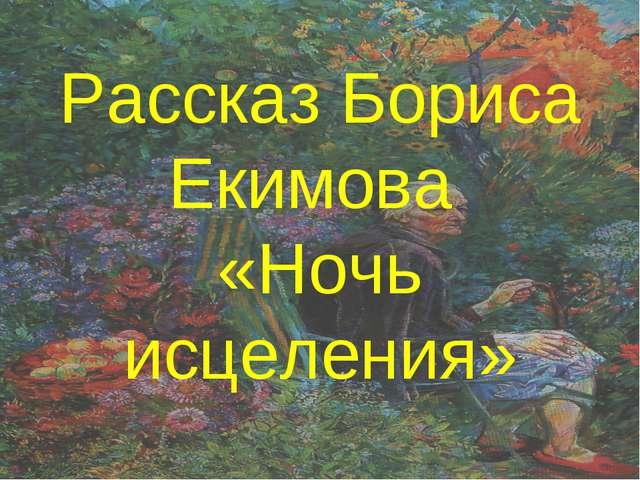 Рассказ Бориса Екимова «Ночь исцеления»