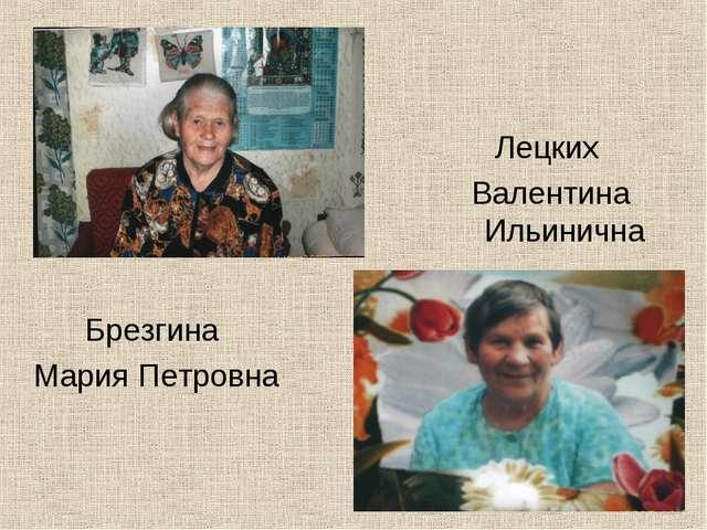 Брезгина Мария Петровна Лецких Валентина Ильинична