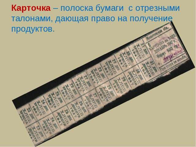 Карточка – полоска бумаги с отрезными талонами, дающая право на получение про...