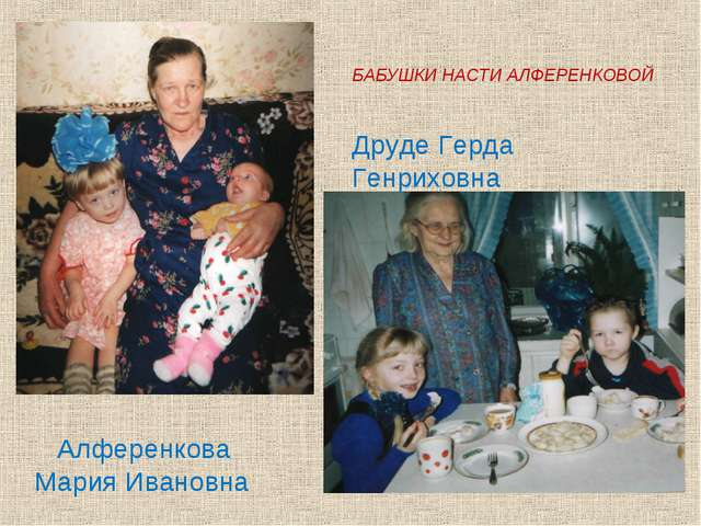 БАБУШКИ НАСТИ АЛФЕРЕНКОВОЙ Друде Герда Генриховна Алференкова Мария Ивановна