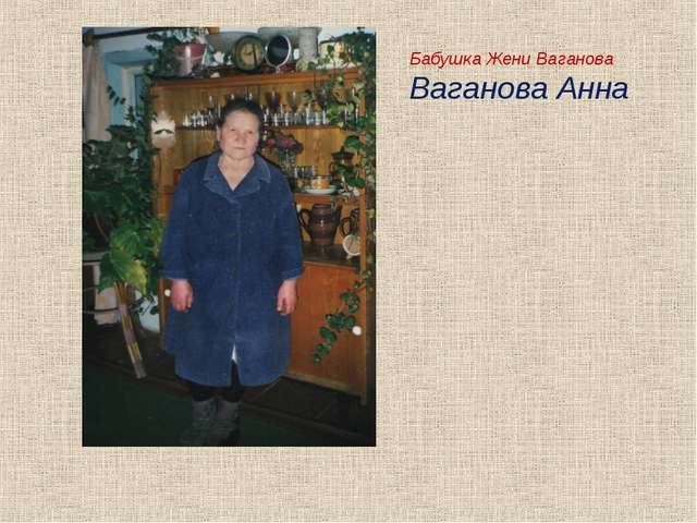 Бабушка Жени Ваганова Ваганова Анна