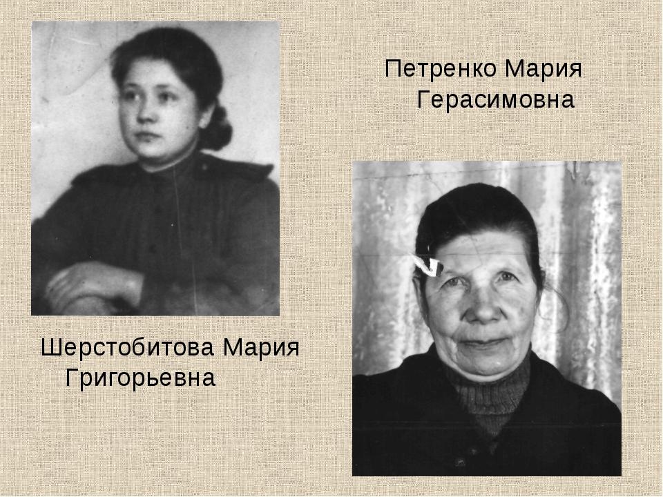 Шерстобитова Мария Григорьевна Петренко Мария Герасимовна