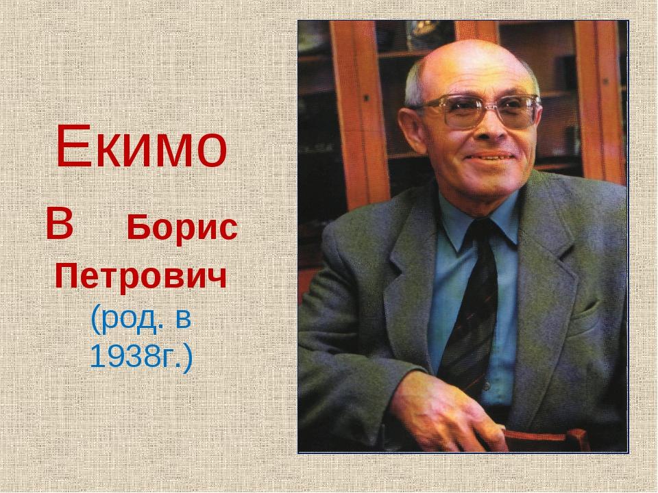 Екимов Борис Петрович (род. в 1938г.)