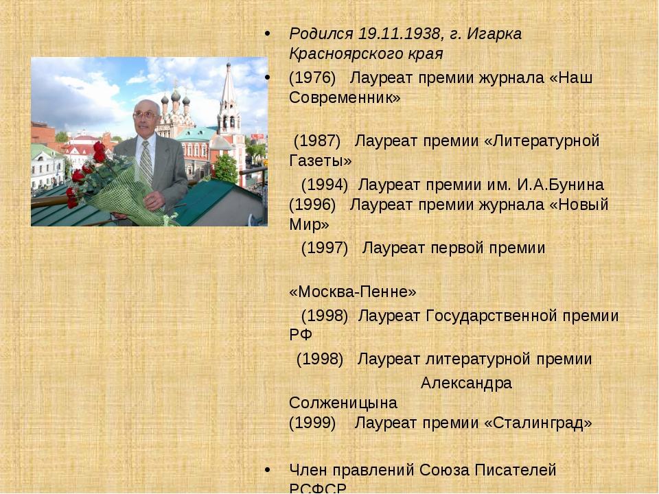Родился 19.11.1938, г. Игарка Красноярского края (1976) Лауреат премии журнал...