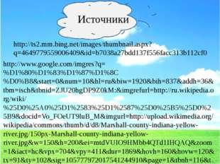 Источники http://ts2.mm.bing.net/images/thumbnail.aspx?q=4649779559006409&id=