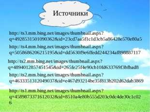 Источники http://ts3.mm.bing.net/images/thumbnail.aspx?q=4928531501090362&id=