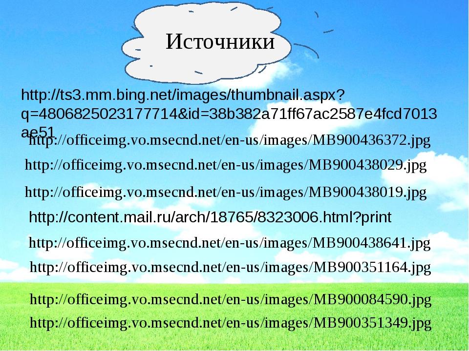 Источники http://ts3.mm.bing.net/images/thumbnail.aspx?q=4806825023177714&id=...