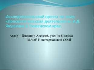 Исследовательский проект на тему: «Просветительская деятельность И.Д. Якушкин