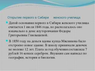 Открытие первого в Сибири женского училища Датой основания первого в Сибири