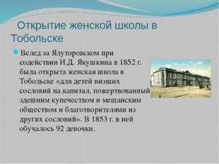 Открытие женской школы в Тобольске Вслед за Ялуторовском при содействии И.Д.
