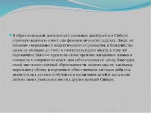 В образовательной деятельности ссыльных декабристов в Сибири огромную важнос