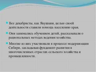 Все декабристы, как Якушкин, целью своей деятельности ставили помощь населен