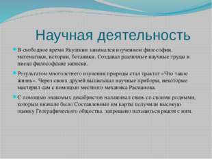 Научная деятельность В свободное время Якушкин занимался изучением философии