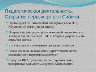 Педагогическая деятельность. Открытие первых школ в Сибири Протоиерей С.Я. Зн