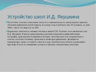 Устройство школ И.Д. Якушкина Отсутствие телесного наказания, легкость и зан