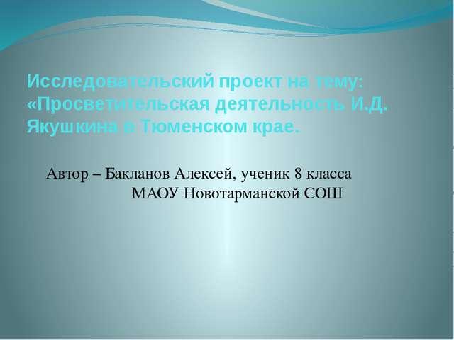 Исследовательский проект на тему: «Просветительская деятельность И.Д. Якушкин...