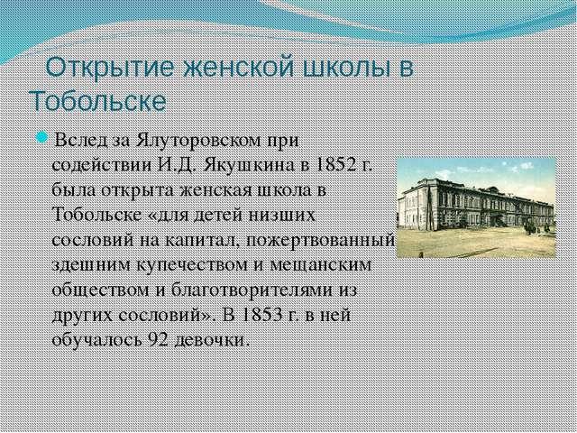 Открытие женской школы в Тобольске Вслед за Ялуторовском при содействии И.Д....