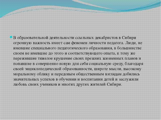 В образовательной деятельности ссыльных декабристов в Сибири огромную важнос...