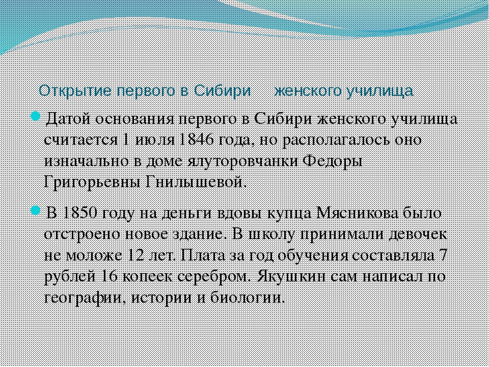 Открытие первого в Сибири женского училища Датой основания первого в Сибири...