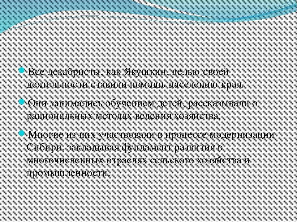 Все декабристы, как Якушкин, целью своей деятельности ставили помощь населен...