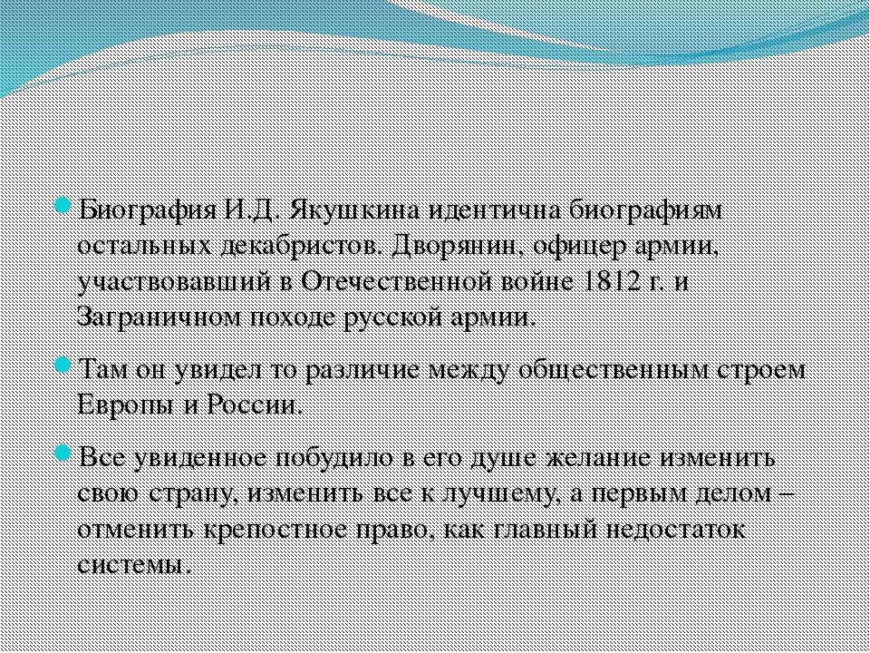 Биография И.Д. Якушкина идентична биографиям остальных декабристов. Дворянин...