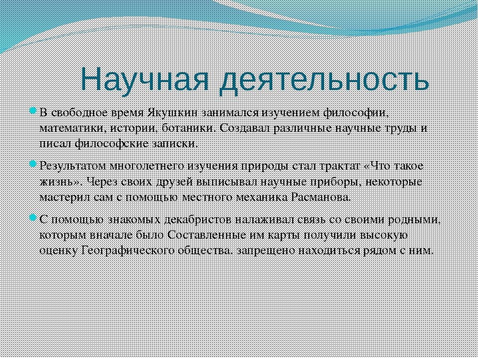 Научная деятельность В свободное время Якушкин занимался изучением философии...
