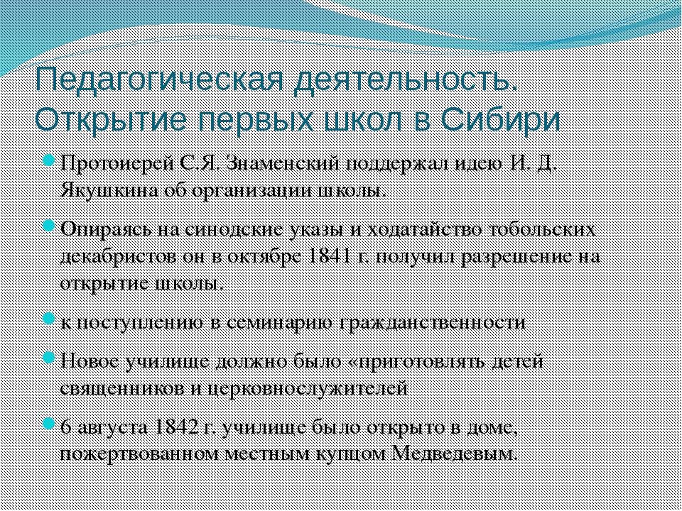 Педагогическая деятельность. Открытие первых школ в Сибири Протоиерей С.Я. Зн...