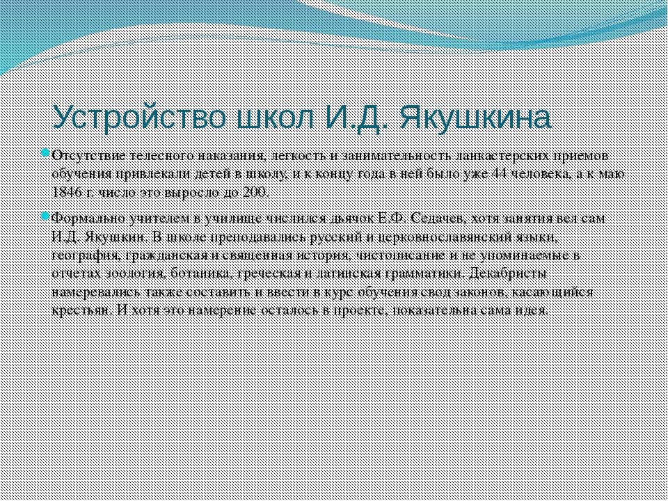 Устройство школ И.Д. Якушкина Отсутствие телесного наказания, легкость и зан...