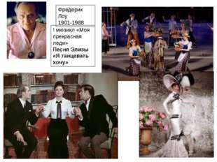 Фредерик Лоу 1901-1988 ! мюзикл «Моя прекрасная леди» Песня Элизы «Я танцеват