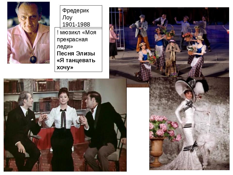 Фредерик Лоу 1901-1988 ! мюзикл «Моя прекрасная леди» Песня Элизы «Я танцеват...