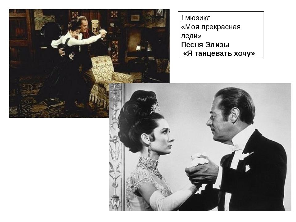 ! мюзикл «Моя прекрасная леди» Песня Элизы «Я танцевать хочу»