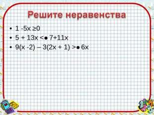1 -5х ≥0 5 + 13х ˃ 6х