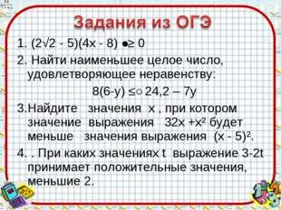 1. (2√2 - 5)(4х - 8) ˃≥ 0 2. Найти наименьшее целое число, удовлетворяющее не