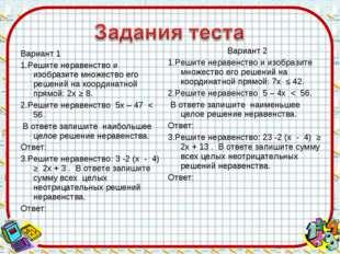 Вариант 1 1.Решите неравенство и изобразите множество его решений на координа