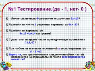 Является ли число 0 решением неравенства 2х>10? 2) Является ли число 6 решени