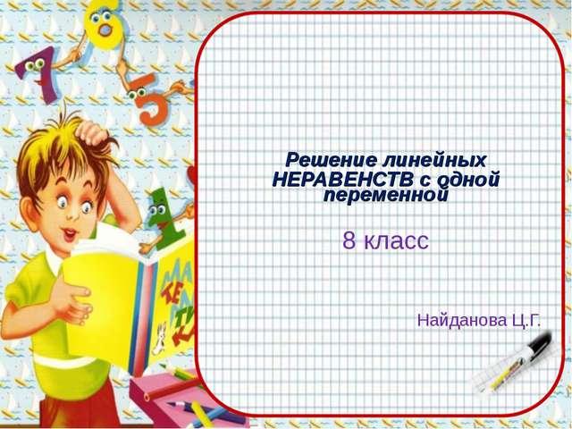 Решение линейных НЕРАВЕНСТВ с одной переменной 8 класс Найданова Ц.Г.