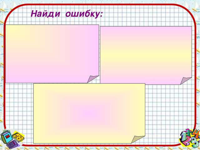 1. Х ≥ 9 Ответ: (- ∞; 9) 2. y < 3,5 Ответ: (- ∞; 3,5] 3. m ≥ - 2 Ответ: (-...