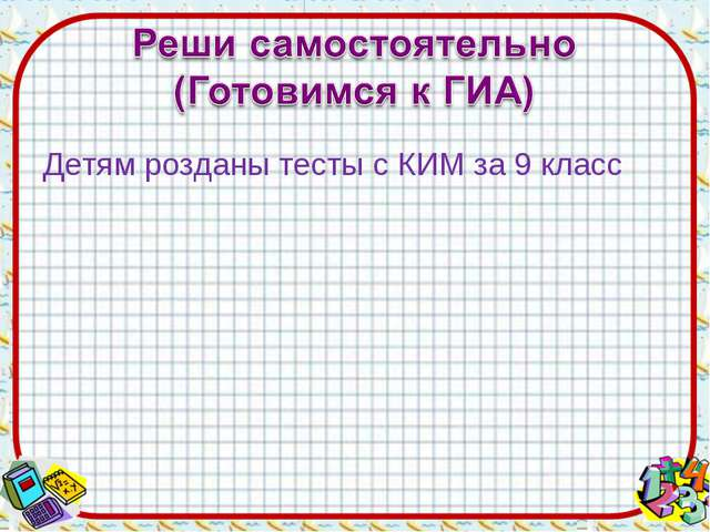 Детям розданы тесты с КИМ за 9 класс