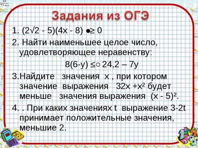 1. (2√2 - 5)(4х - 8) ˃≥ 0 2. Найти наименьшее целое число, удовлетворяющее не...