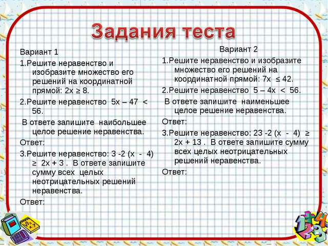 Вариант 1 1.Решите неравенство и изобразите множество его решений на координа...