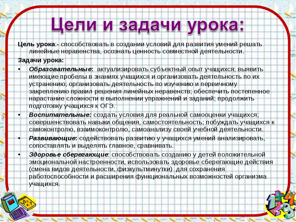 Цель урока:- способствовать в создании условий для развития умений решать лин...