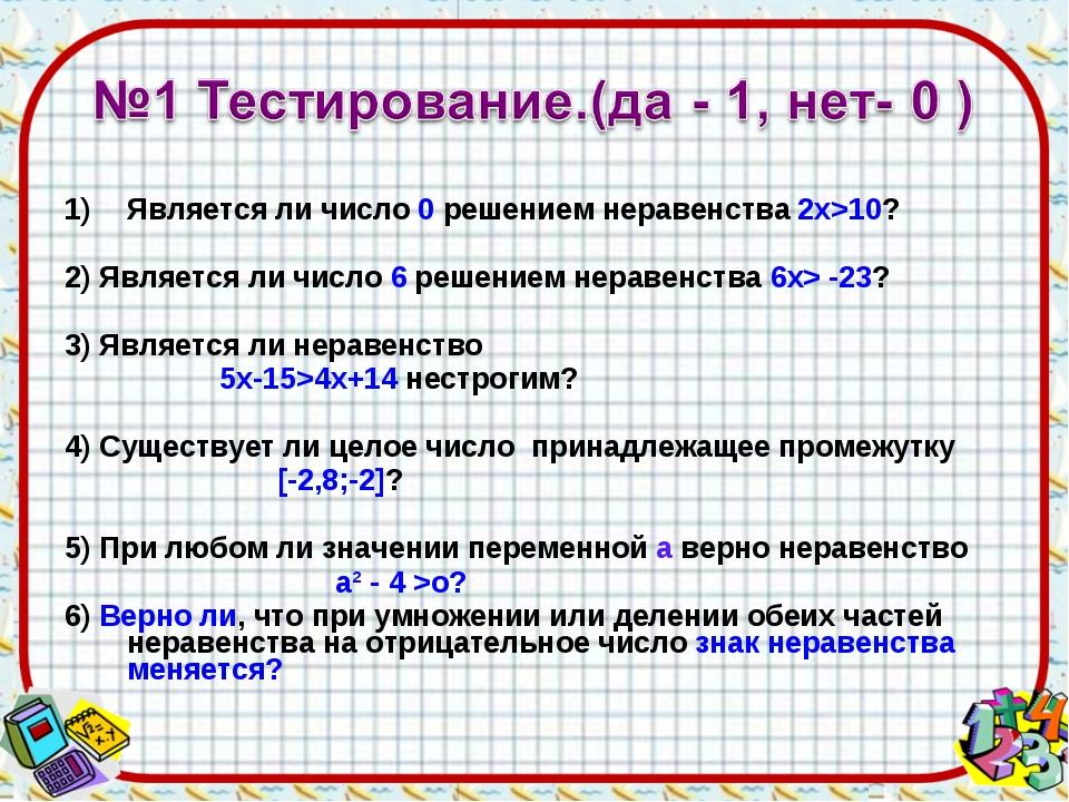 Является ли число 0 решением неравенства 2х>10? 2) Является ли число 6 решени...