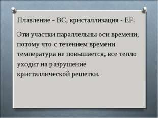 Плавление - ВС, кристаллизация - EF. Плавление - ВС, кристаллизация - EF. Э