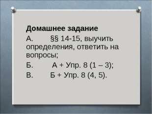 Домашнее задание  Домашнее задание  А.        §§ 14-15, выучить определения