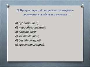а) сублимацией; а) сублимацией; б) парообразованием; в) плавлением; г) ко