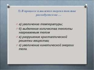 а) увеличение температуры; а) увеличение температуры; б) выделение количест