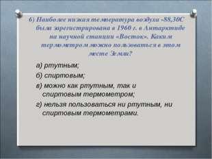 а) ртутным; б) спиртовым; в) можно как ртутным, так и спиртовым термометром