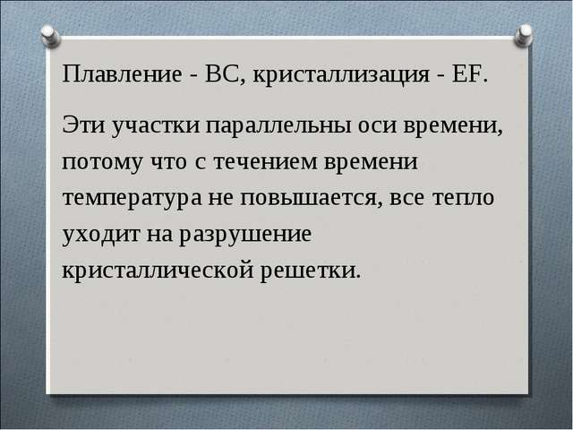 Плавление - ВС, кристаллизация - EF. Плавление - ВС, кристаллизация - EF. Э...