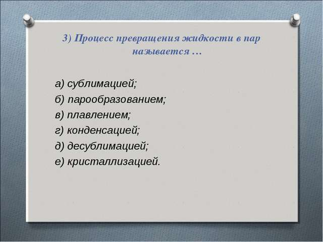 а) сублимацией; а) сублимацией; б) парообразованием; в) плавлением; г) ко...
